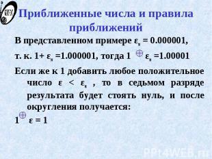 Приближенные числа и правила приближений В представленном примере εм = 0.000001,