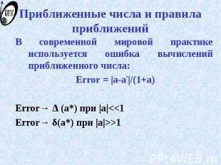 Приближенные числа и правила приближений В современной мировой практике использу