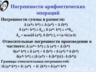 Погрешности арифметических операций Погрешности суммы и разности: Δ (a*± b*) ≤ Δ