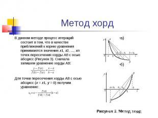 Метод хорд В данном методе процесс итераций состоит в том, что в качестве прибли