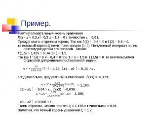 Пример. Найти положительный корень уравнения f(x) – 0,2 – 0,2 х – 1,2 = 0 с точн