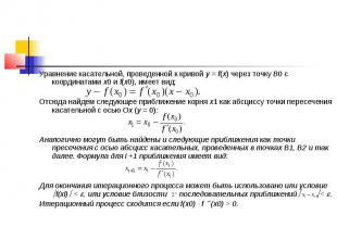 Уравнение касательной, проведенной к кривой y = f(x) через точку В0 с координата