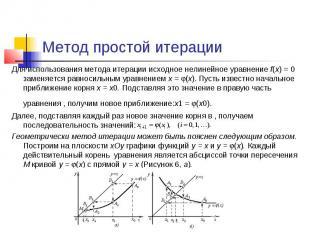 Метод простой итерации Для использования метода итерации исходное нелинейное ура