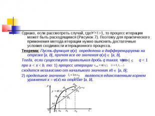 Однако, если рассмотреть случай, где >1, то процесс итерации может быть расхо
