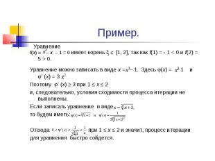 Пример. f(x) – x – 1 = 0 имеет корень [1, 2], так как f(1) = - 1 < 0 и f(2) =