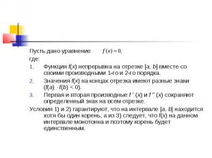 Пусть дано уравнение где: Функция f(x) непрерывна на отрезке [a, b] вместе со св