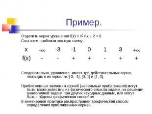 Пример. Отделить корни уравнения:f(x) - 6х + 2 = 0. Составим приблизительную схе