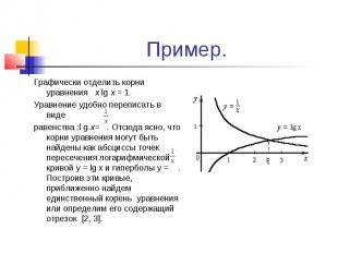Пример. Графически отделить корни уравнения x lg x = 1. Уравнение удобно перепис
