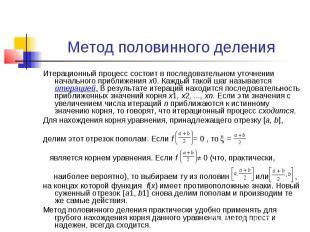 Метод половинного деления Итерационный процесс состоит в последовательном уточне