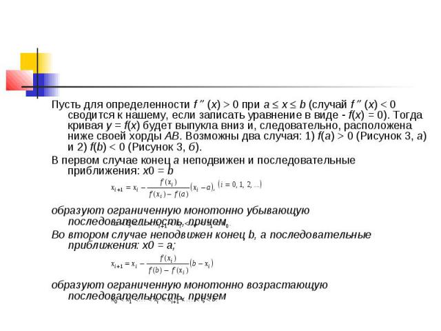 Пусть для определенности f (x)>0 при а х b (случай f (x)<0 сводится к нашему, если записать уравнение в виде f(x)=0). Тогда кривая у = f(x) будет выпукла вниз и, следовате…