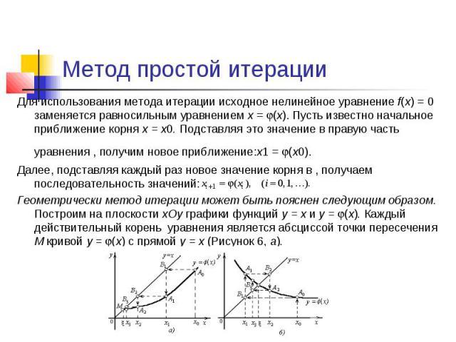 Метод простой итерации Для использования метода итерации исходное нелинейное уравнение f(х) = 0 заменяется равносильным уравнением x = (x). Пусть известно начальное приближение корня х = х0. Подставляя это значение в правую часть уравнения , получим…