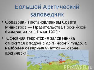 Образован Постановлением Совета Министров — Правительства Российской Федерации о