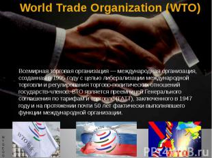 World Trade Organization (WTO) Всемирная торговая организация — международная ор