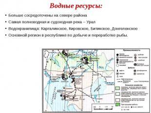 Водные ресурсы: Больше сосредоточены на севере района Самая полноводная и судохо
