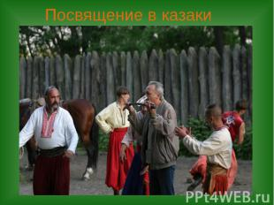 Посвящение в казаки