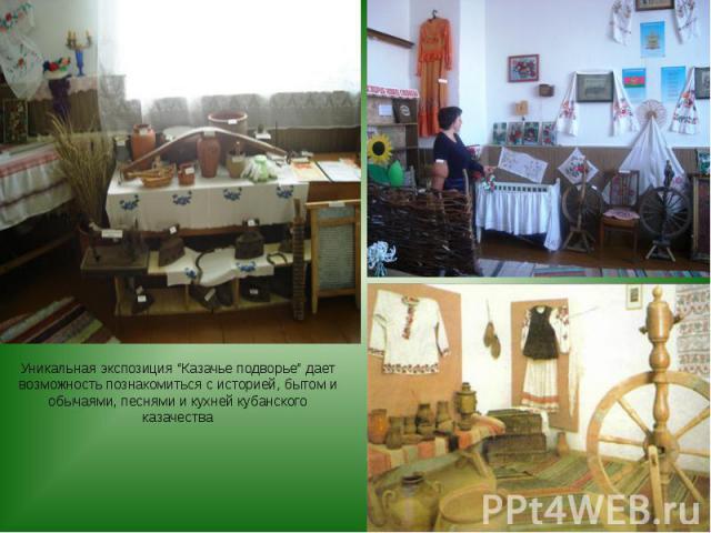 """Уникальная экспозиция """"Казачье подворье"""" дает возможность познакомиться с историей, бытом и обычаями, песнями и кухней кубанского казачества"""