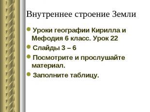 Уроки географии Кирилла и Мефодия 6 класс. Урок 22 Уроки географии Кирилла и Меф