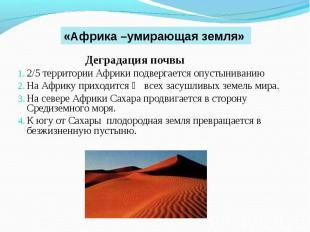 Деградация почвы Деградация почвы 2/5 территории Африки подвергается опустыниван