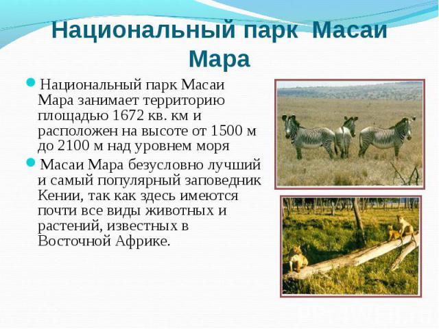 Национальный парк Масаи Мара занимает территорию площадью 1672 кв. км и расположен на высоте от 1500 м до 2100 м над уровнем моря Национальный парк Масаи Мара занимает территорию площадью 1672 кв. км и расположен на высоте от 1500 м до 2100 м над ур…