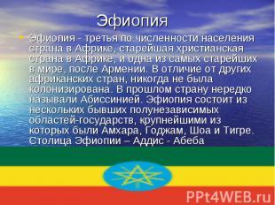 Эфиопия - третья по численности населения страна в Африке, старейшая христианска