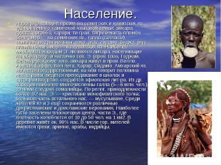 Народы Э. говорят преим. на семитских и кушитских яз. единой семито-хамитской яз