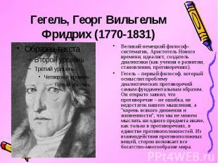 Гегель, Георг Вильгельм Фридрих (1770-1831) Великий немецкий философ-систематик,