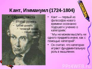 Кант, Иммануил (1724-1804) Кант — первый из философов нового времени осознанно п