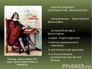 Школа/традиция: картезианство, рационализм Направление: Европейская философия Ос