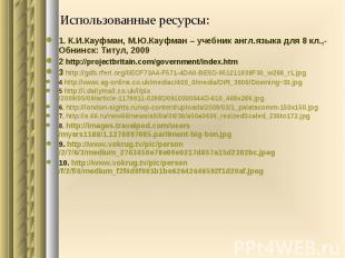 Использованные ресурсы: 1. К.И.Кауфман, М.Ю.Кауфман – учебник англ.языка для 8 к