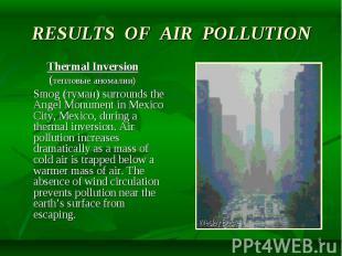 Thermal Inversion Thermal Inversion (тепловые аномалии) Smog (туман) surrounds t
