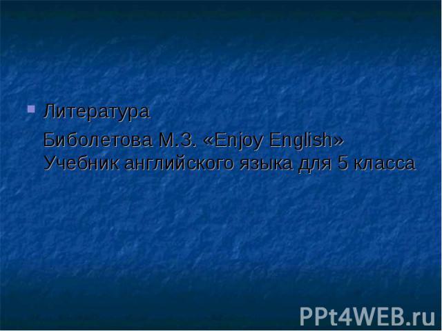 Литература Биболетова М.З. «Enjoy English» Учебник английского языка для 5 класса
