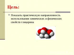 Показать практическую направленность использования химических и физических свойс