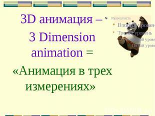 3D анимация – 3D анимация – 3 Dimension animation = «Анимация в трех измерениях»