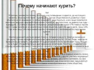 Почему начинают курить? №4 В-третьих, неизвестно почему, но в кино и на телевиде