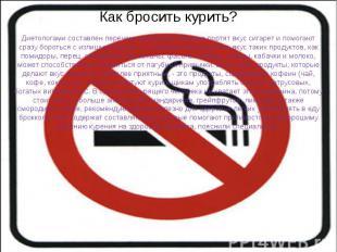 Как бросить курить? Диетологами составлен перечень продуктов, которые портят вку