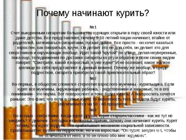 Почему начинают курить? №1 Счет выкуренным сигаретам большинство курящих открыли в пору своей юности или даже детства. Все представляют, почему 9-10 летний пацан начинает, втайне от родителей, затягиваться сигаретами, пуская дымок. Все просто - он х…