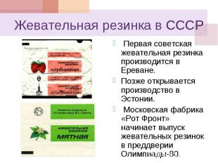 Первая советская жевательная резинка производится в Ереване. Первая советская же