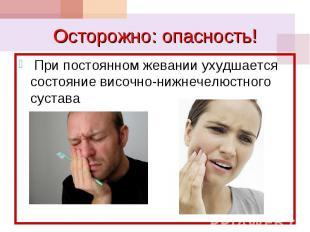 При постоянном жевании ухудшается состояние височно-нижнечелюстного сустава При