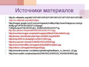 http://ru.wikipedia.org/wiki/%D0%96%D0%B2%D0%B0%D1%87%D0%BA%D0%B0 http://ru.wiki