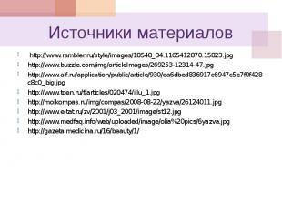 http://www.rambler.ru/style/images/18548_34.1165412870.15823.jpg http://www.ramb