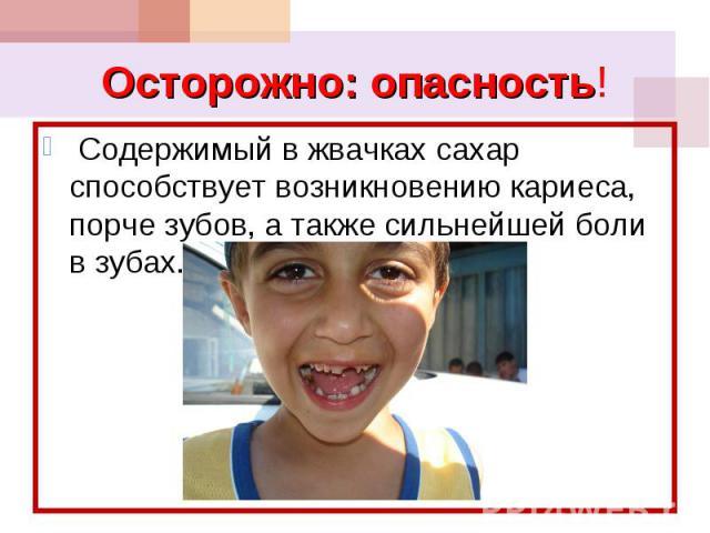 Содержимый в жвачках сахар способствует возникновению кариеса, порче зубов, а также сильнейшей боли в зубах. Содержимый в жвачках сахар способствует возникновению кариеса, порче зубов, а также сильнейшей боли в зубах.