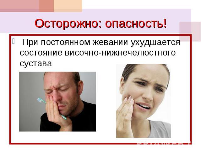 При постоянном жевании ухудшается состояние височно-нижнечелюстного сустава При постоянном жевании ухудшается состояние височно-нижнечелюстного сустава