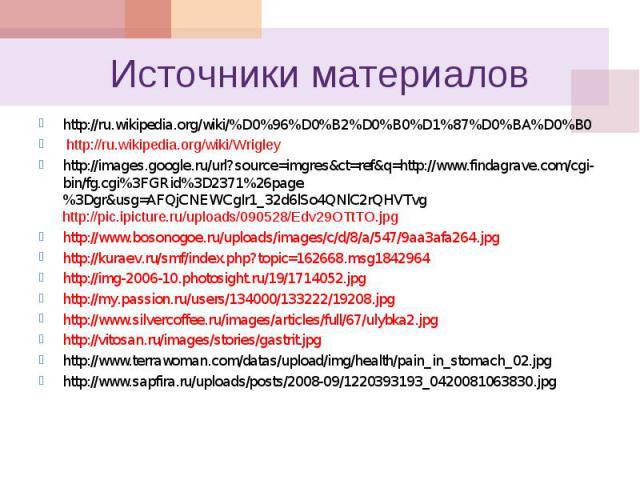 http://ru.wikipedia.org/wiki/%D0%96%D0%B2%D0%B0%D1%87%D0%BA%D0%B0 http://ru.wikipedia.org/wiki/%D0%96%D0%B2%D0%B0%D1%87%D0%BA%D0%B0 http://ru.wikipedia.org/wiki/Wrigley http://images.google.ru/url?source=imgres&ct=ref&q=http://www.findagrave…