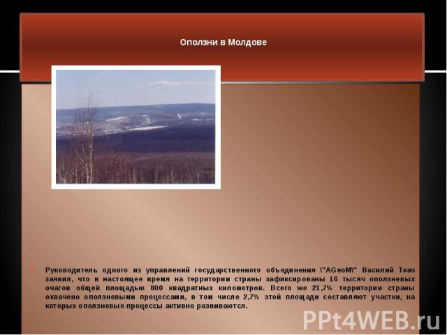 """Оползни в Молдове  Руководитель одного из управлений государственного объединения \""""AGeoM\"""" Василий Ткач заявил, что в настоящее время на территории страны зафиксированы 16 тысяч оползневых очагов общей площадью 800 квадратных киломе…"""