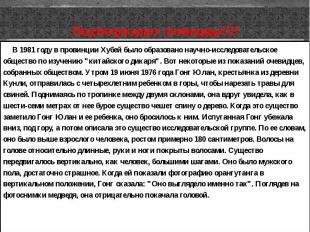 Подтверждают очевидцы!!!! В 1981 году в провинции Хубей было образовано научно-и