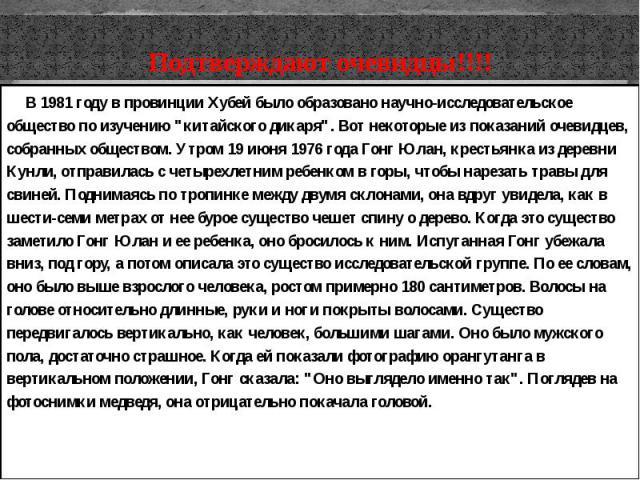 """Подтверждают очевидцы!!!! В 1981 году в провинции Хубей было образовано научно-исследовательское общество по изучению """"китайского дикаря"""". Вот некоторые из показаний очевидцев, собранных обществом. Утром 19 июня 1976 года Гонг Юлан, кресть…"""