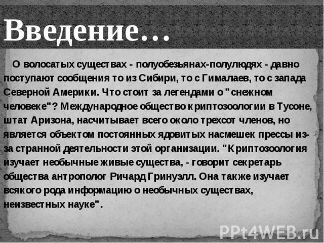 """Введение… О волосатых существах - полуобезьянах-полулюдях - давно поступают сообщения то из Сибири, то с Гималаев, то с запада Северной Америки. Что стоит за легендами о """"снежном человеке""""? Международное общество криптозоологии в Тусоне, ш…"""