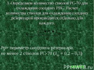 3. Определяем количество стволов РС-70 для охлаждения соседних РВС. Расчет колич