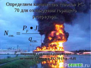 Определяем количество стволов РС-70 для охлаждения горящего резервуара. -перимет