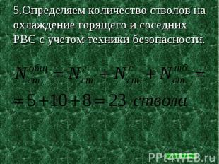 5.Определяем количество стволов на охлаждение горящего и соседних РВС с учетом т